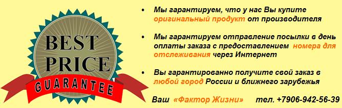 купить ламинин с доставкой в любой город Росии и СНГ